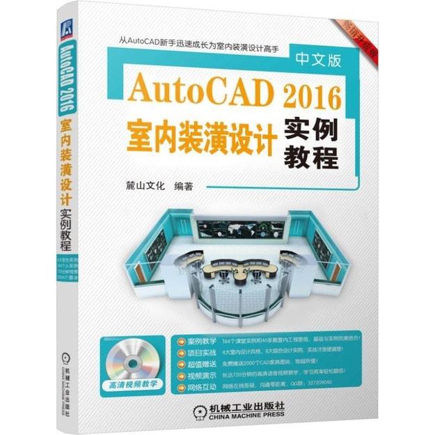 商品详情 - 中文版AutoCAD 2016室内装潢设计实例教程 - image  0