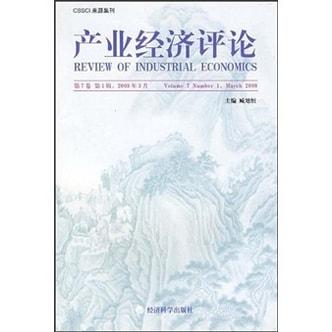 产业经济评论(第7卷)(第1辑)(2008年3月)