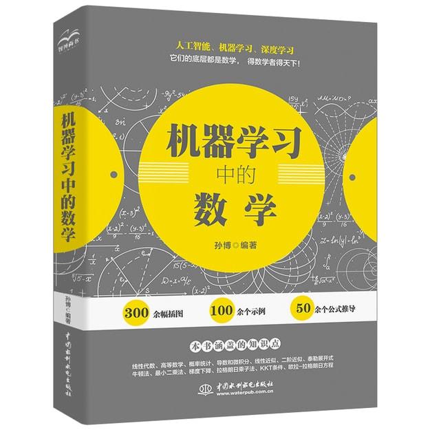 Product Detail - 机器学习中的数学 人工智能深度学习技术丛书 - image 0