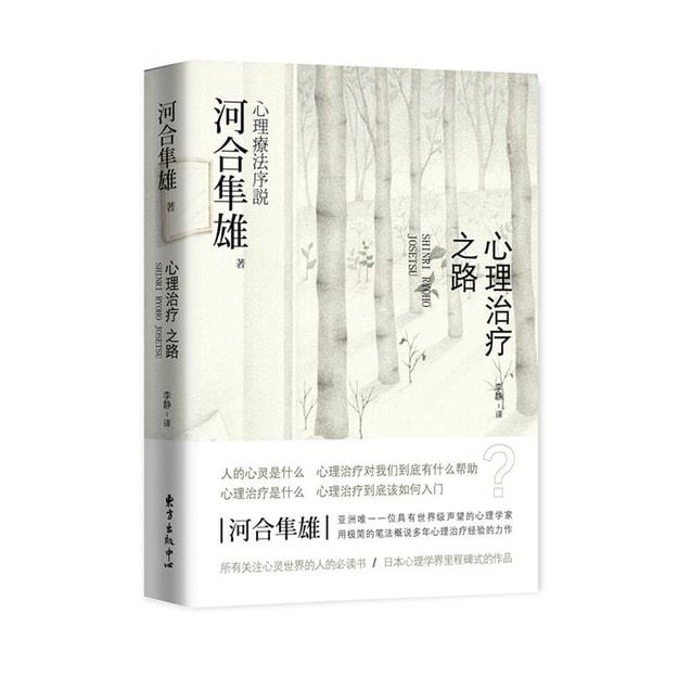 商品详情 - 心理治疗之路(跟河合隼雄学习认识心灵) - image  0