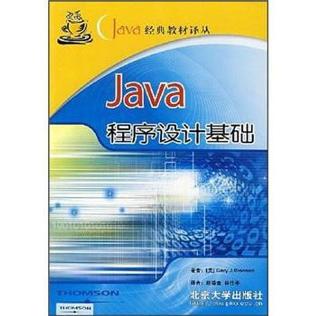 商品详情 - Java经典教材译丛:Java程序设计基础 - image  0