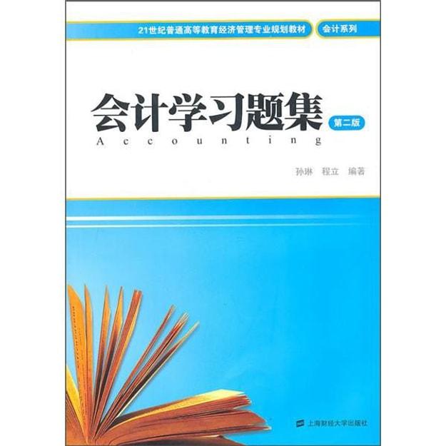 商品详情 - 会计学习题集(第2版) - image  0
