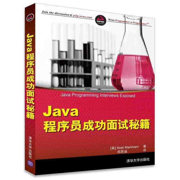 商品详情 - Java 程序员成功面试秘籍 - image  0