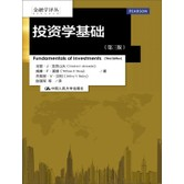 投资学基础 第三版/金融学译丛