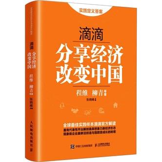 滴滴 分享经济改变中国 [荐书联盟推荐]