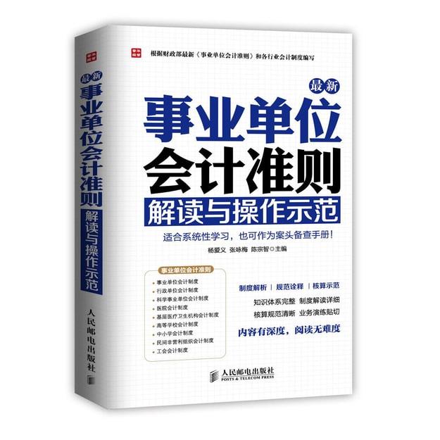 商品详情 - 最新事业单位会计准则:解读与操作示范 - image  0
