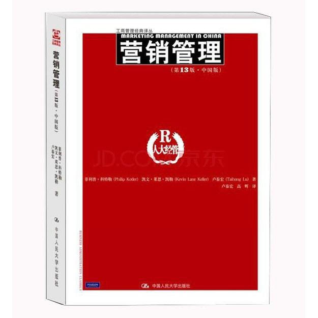 商品详情 - 营销管理(第13版)(中国版) - image  0