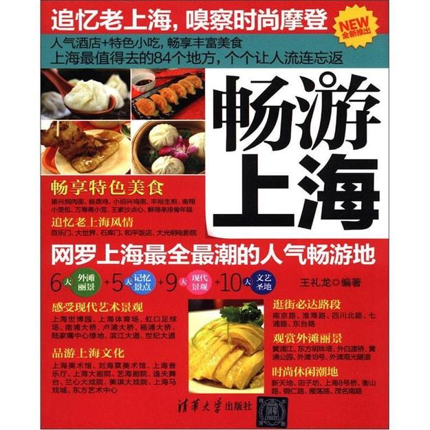 商品详情 - 畅游上海 - image  0