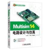 Multisim 14电路设计与仿真