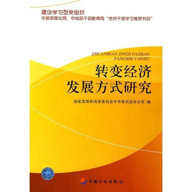 商品详情 - 转变经济发展方式研究 - image  0