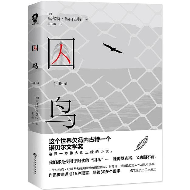 商品详情 - 囚鸟 - image  0