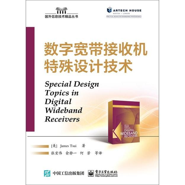 商品详情 - 数字宽带接收机特殊设计技术 - image  0