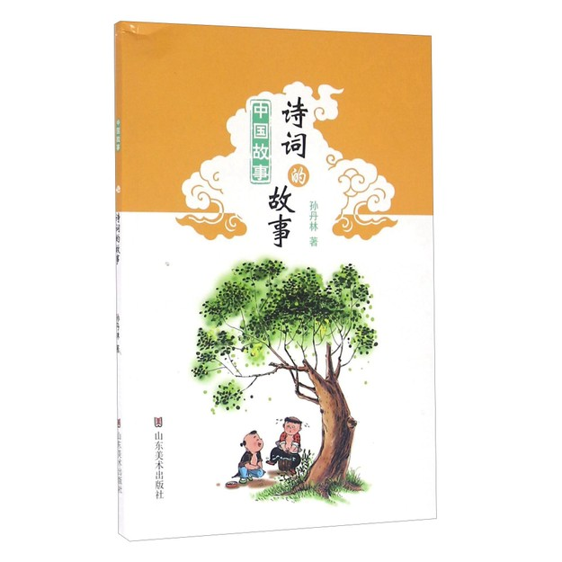 商品详情 - 中国故事 诗词的故事 - image  0