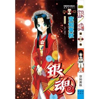 银魂(第44卷)