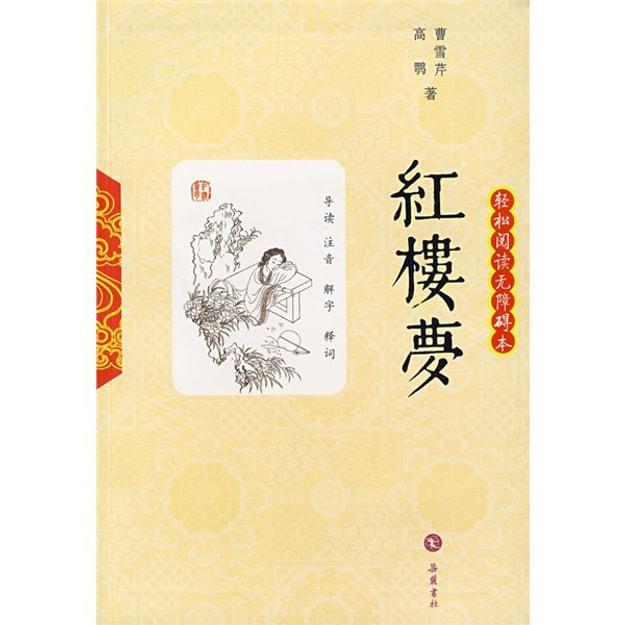 商品详情 - 红楼梦 - image  0