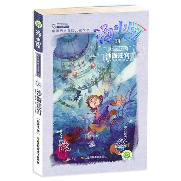 商品详情 - 汤小团14·两汉传奇卷6:沙海迷宫 - image  0