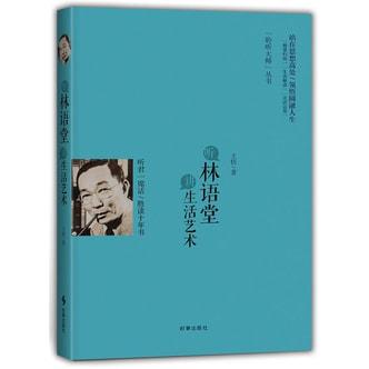 听林语堂谈生活艺术