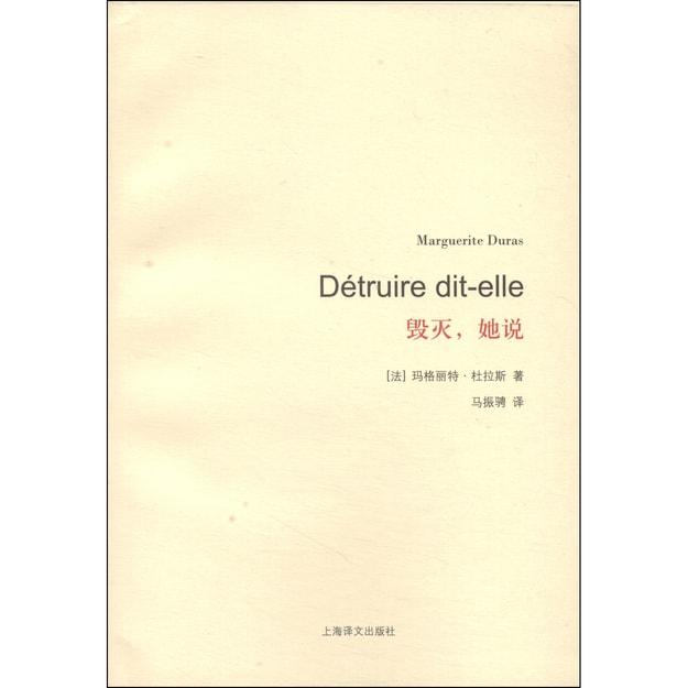 商品详情 - 杜拉斯百年诞辰作品系列:毁灭,她说 - image  0