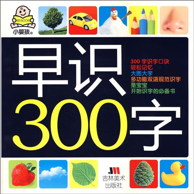 Product Detail - 小婴孩:早识300字 - image 0