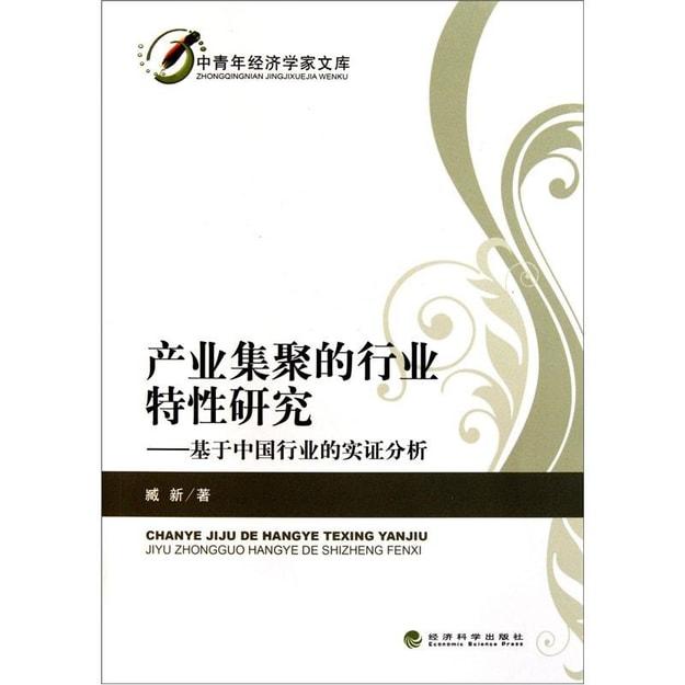 商品详情 - 产业集聚的行业特性研究:基于中国行业的实证分析 - image  0