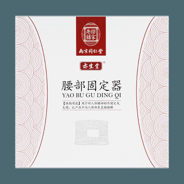 Product Detail - Tong Ren Tang Waist Lumbar Muscle Protection Belt Black Size XXL - image 0