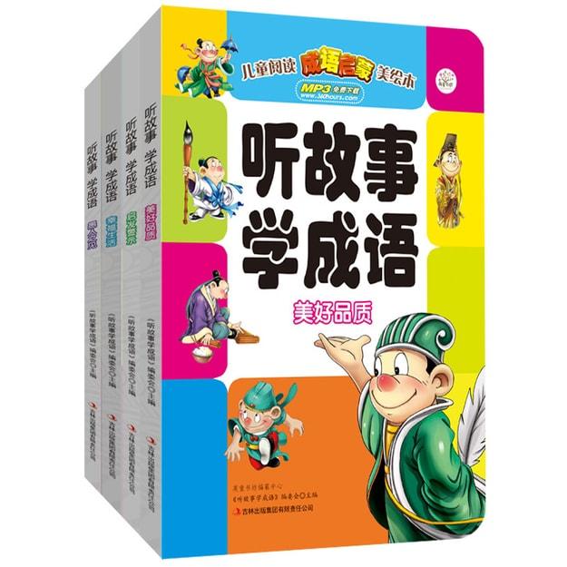 商品详情 - 听故事学成语(套装共4册) - image  0
