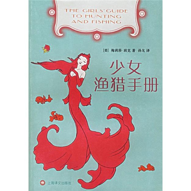 商品详情 - 少女渔猎手册 - image  0
