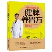 中医经典里的健脾养胃方