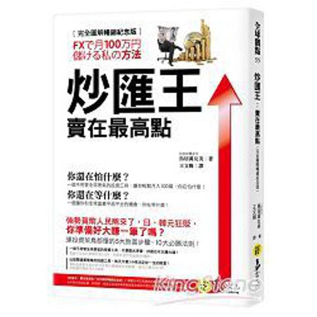 Product Detail - 【繁體】炒匯王:賣在最高點(完全圖解暢銷紀念版) - image 0