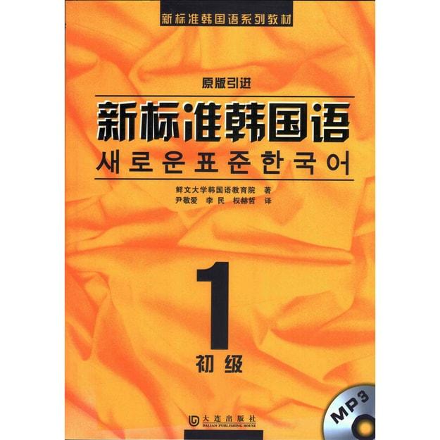 商品详情 - 新标准韩国语系列教材·新标准韩国语1:初级(附光盘1张) - image  0