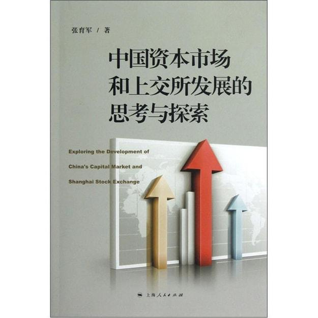 商品详情 - 中国资本市场和上交所发展的思考与探索 - image  0