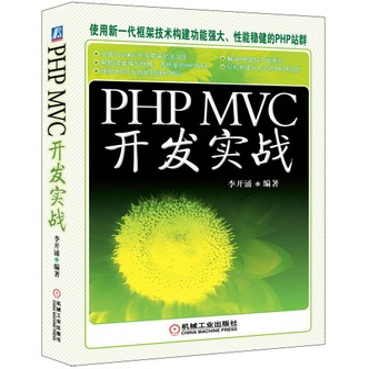 PHP MVC 开发实战