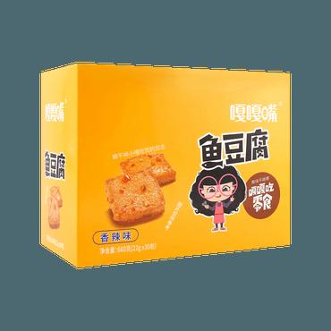 【新装加量版】嘎嘎嘴 鱼豆腐 香辣味 30包入 22g*30