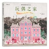 秘密花园涂绘学院丛书:玩偶之家