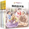 儿童财商教育绘本·经济习惯(套装全5册)