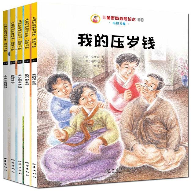 商品详情 - 儿童财商教育绘本·经济习惯(套装全5册) - image  0