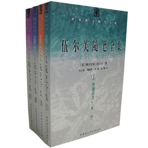 商品详情 - 伍尔芙随笔全集(套装全4册) - image  0