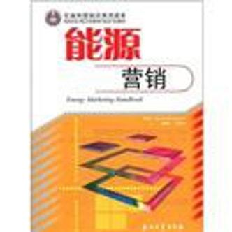 石油科技知识系列读本:能源营销