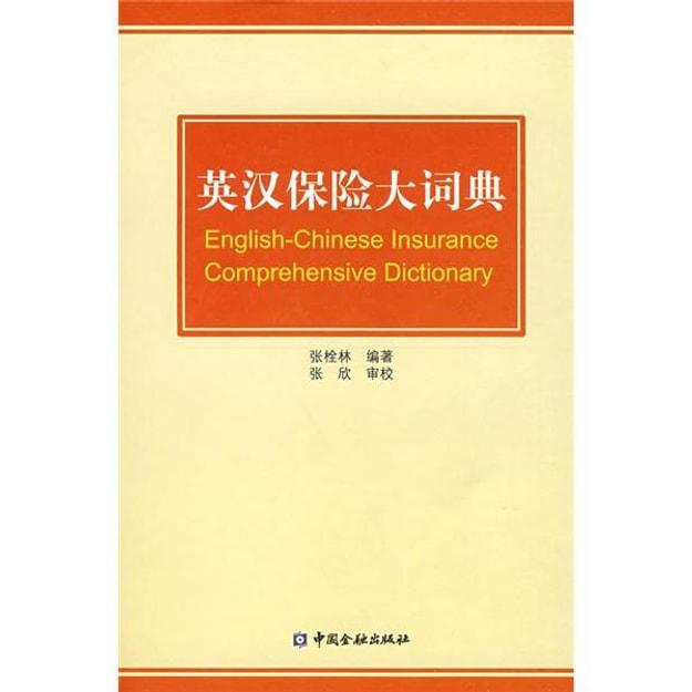 商品详情 - 英汉保险大词典 - image  0