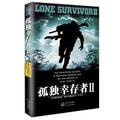 孤独的幸存者2