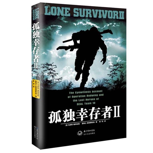 商品详情 - 孤独的幸存者2 - image  0