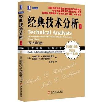 华章经典·金融投资:经典技术分析(下册 原书第2版)