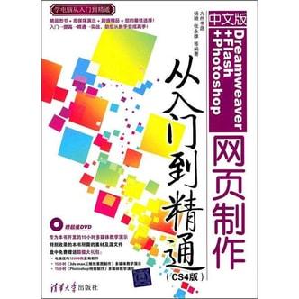中文版Dreamweaver+Flash+Photoshop网页制作从入门到精通(CS4版)(附光盘)
