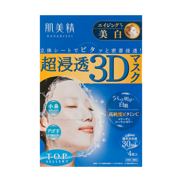 Product Detail - KRACIE HADABISEI Advanced Penetrating 3D Brightening Facial Mask 4sheets - image 0