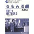 新标准高职高专公共英语系列教材 酒店英语(教师用书)