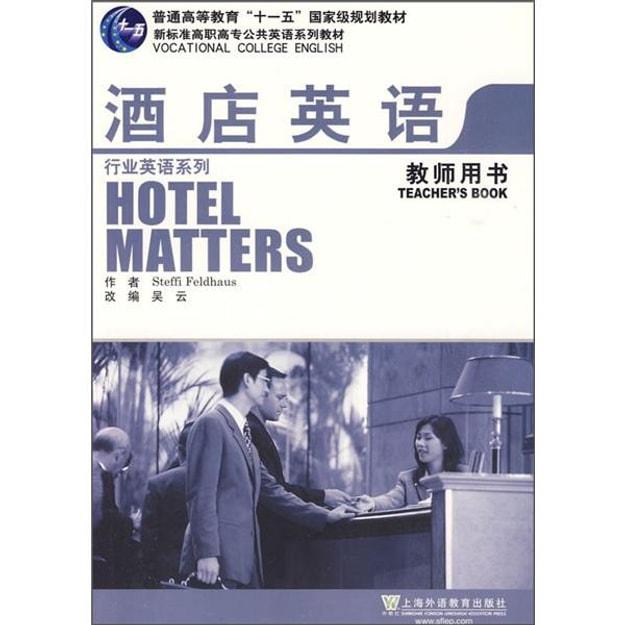 商品详情 - 新标准高职高专公共英语系列教材 酒店英语(教师用书) - image  0