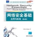 大学计算机教育国外著名教材系列·网络安全基础:应用与标准(第4版)