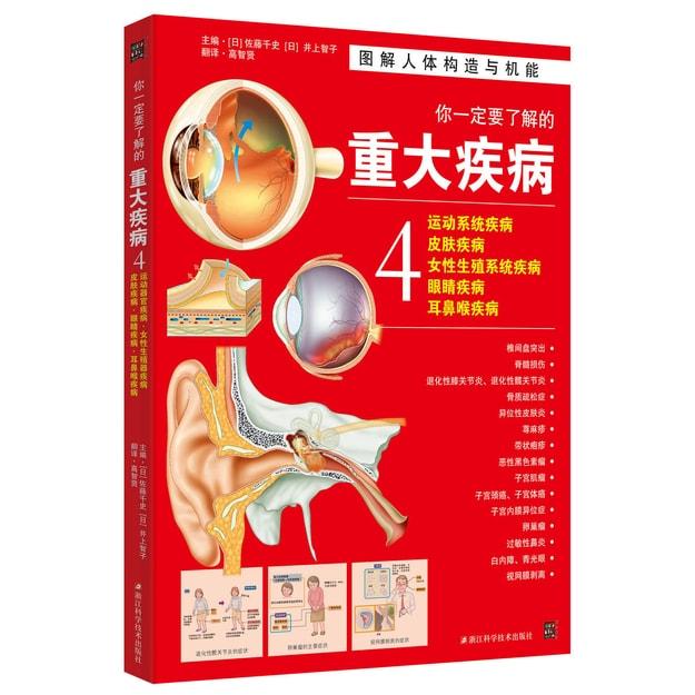 商品详情 - 你一定要了解的重大疾病4:运动系统疾病、皮肤疾病、女性生殖系统疾病、眼睛疾病、耳鼻喉疾病 - image  0