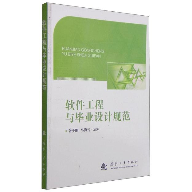 商品详情 - 软件工程与毕业设计规范 - image  0