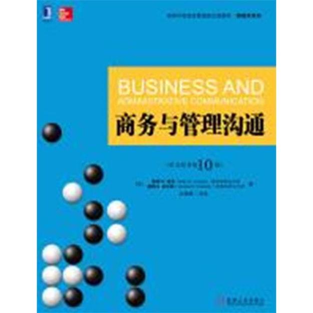 商品详情 - 商务与管理沟通(英文版·原书第10版)/高等学校经济管理英文版教材 - image  0